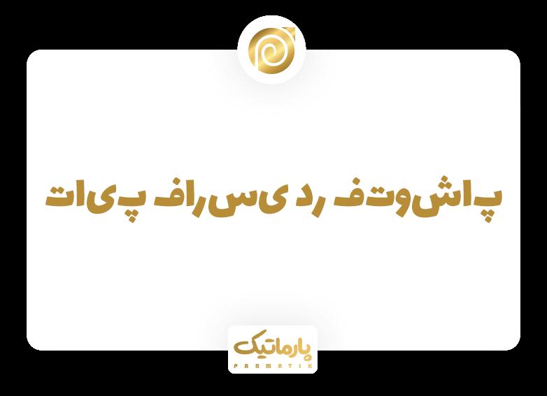 مشکل تایپ فارسی در فتوشاپ cc 2020