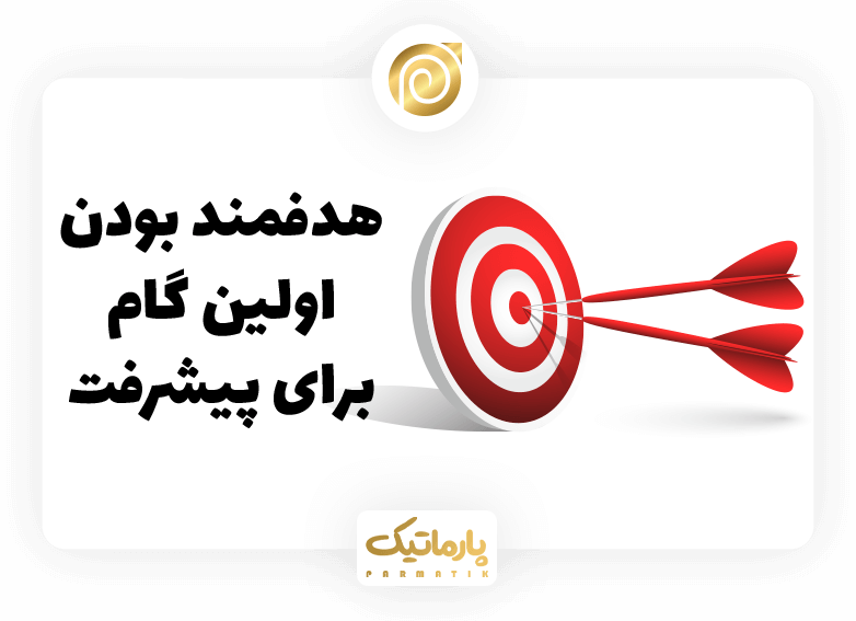 هدفمند بودن اولین گام برای پیشرفت در چیدن استراتژی