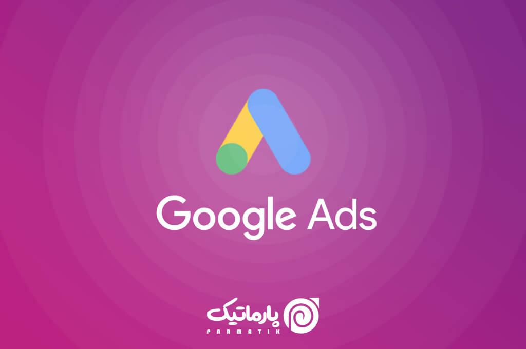 گوگل ادز چیست | تبلیغات در گوگل | گوگل ادوردز