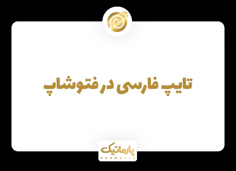 درست شدن تایپ فارسی