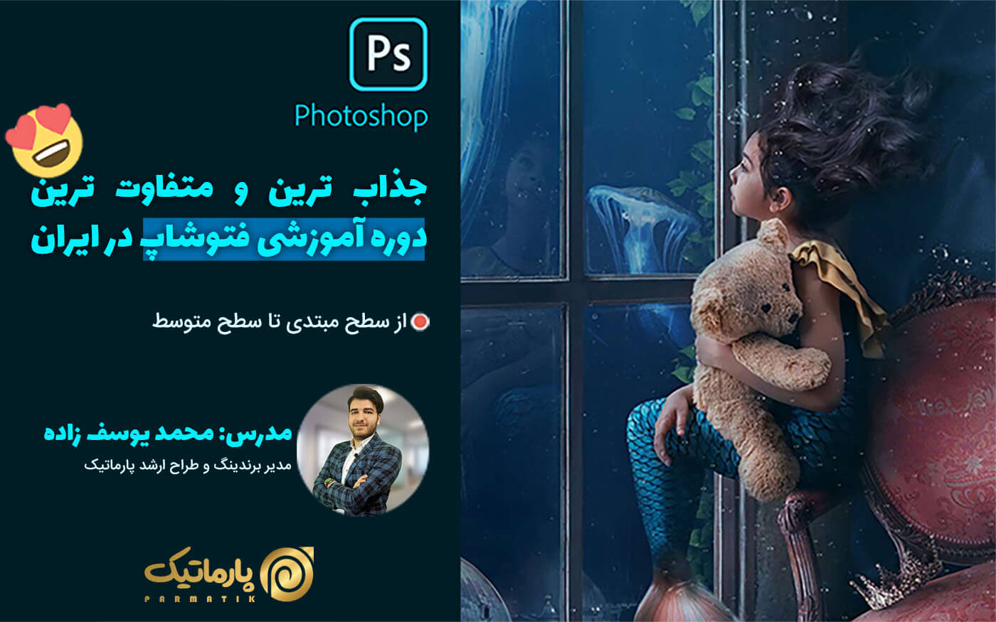آموزش مقدماتی فوتو شاپ