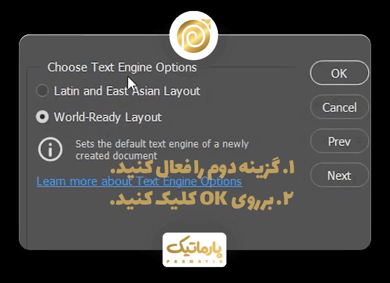 مشکل تایپ فارسی در فتوشاپ cc 2017