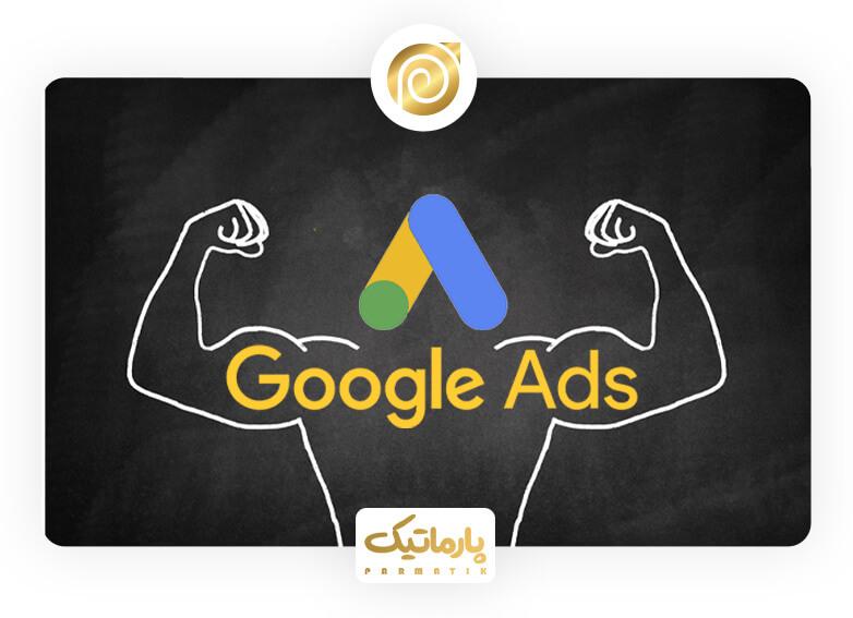 مزیت های استفاده از گوگل ادز