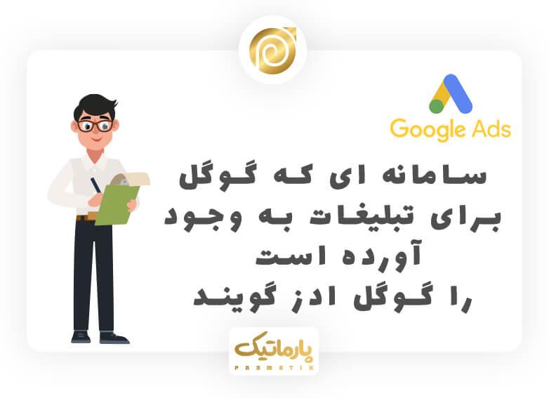 گوگل ادز چیست؟