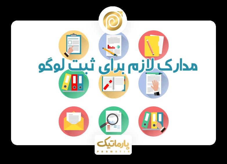 مدارک لازم برای ثبت علامت تچاری