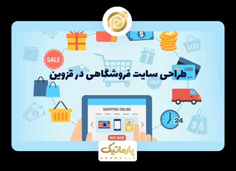 طراحی سایت فروشگاهی در قزوین