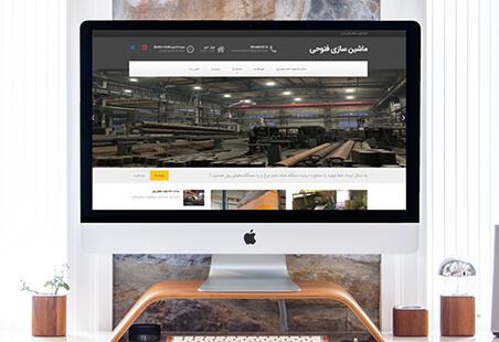 نمونه کار طراحی سایت صنعتی ماشین سازی فتوحی