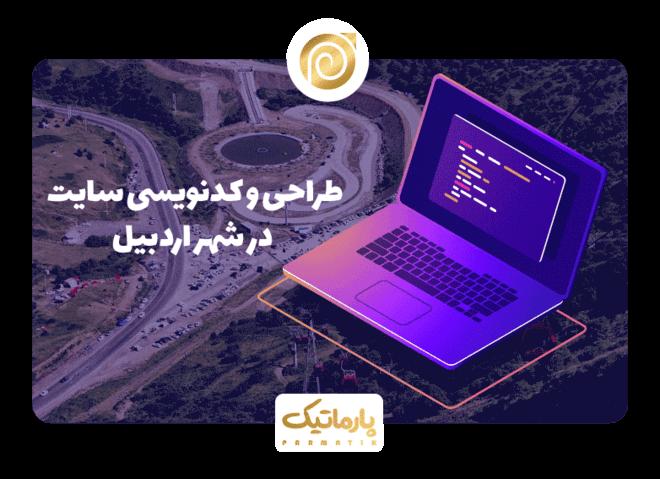 طراحی سایت در اردبیل با پارماتیک