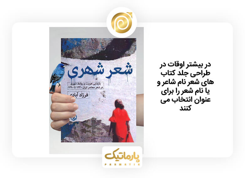 طراحی جلد کتاب شعر