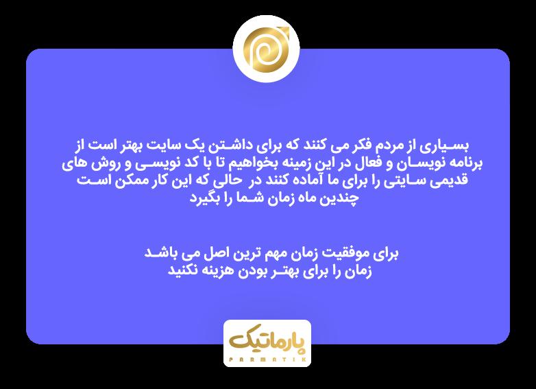 طراحی سایت ورد پرسی در قزوین