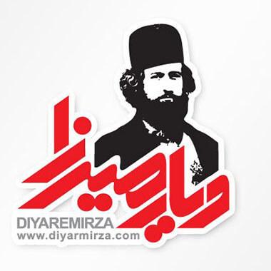 طراحی لوگو اسم دیارمیرزا