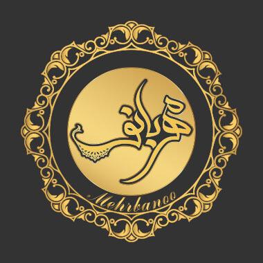 طراحی لوگو اسم مهربانو