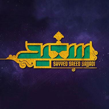 طراحی حرفه ای لوگو سعید