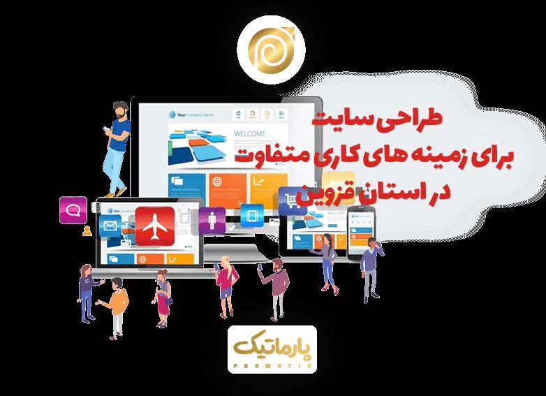 طراحی و راه اندازی وبسایت در قزوین