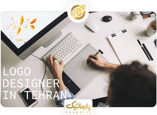 طراح لوگو در تهران | شرکت طراحی لوگو در تهران