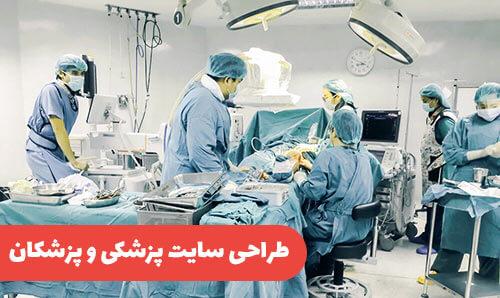 طراحی سایت پزشکی و پزشکان