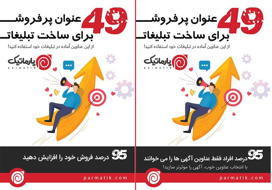 49 عنوان تبلیغاتی