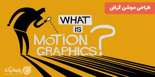طراحی موشن گرافی
