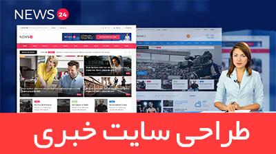 طراحی وب سایت خبری با وردپرس