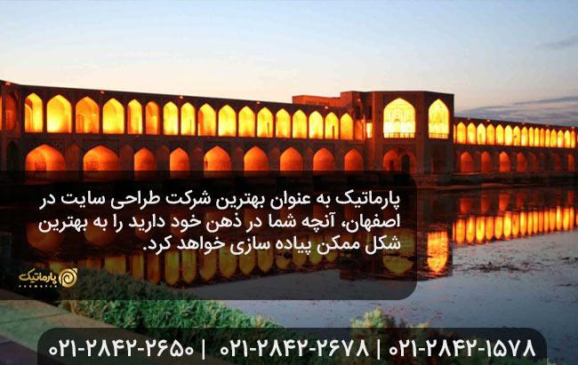 شرکت طراحی سایت اصفهان