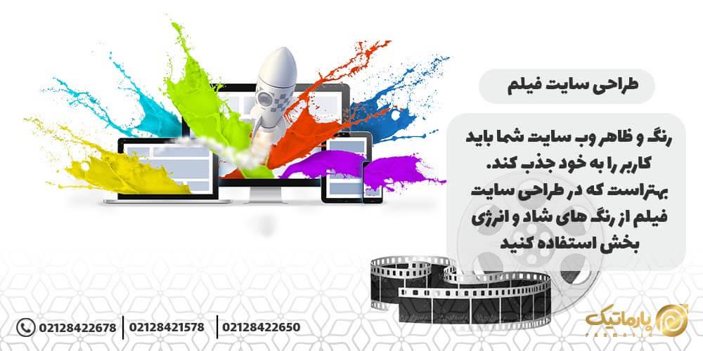 خدمات طراحی سایت فیلم