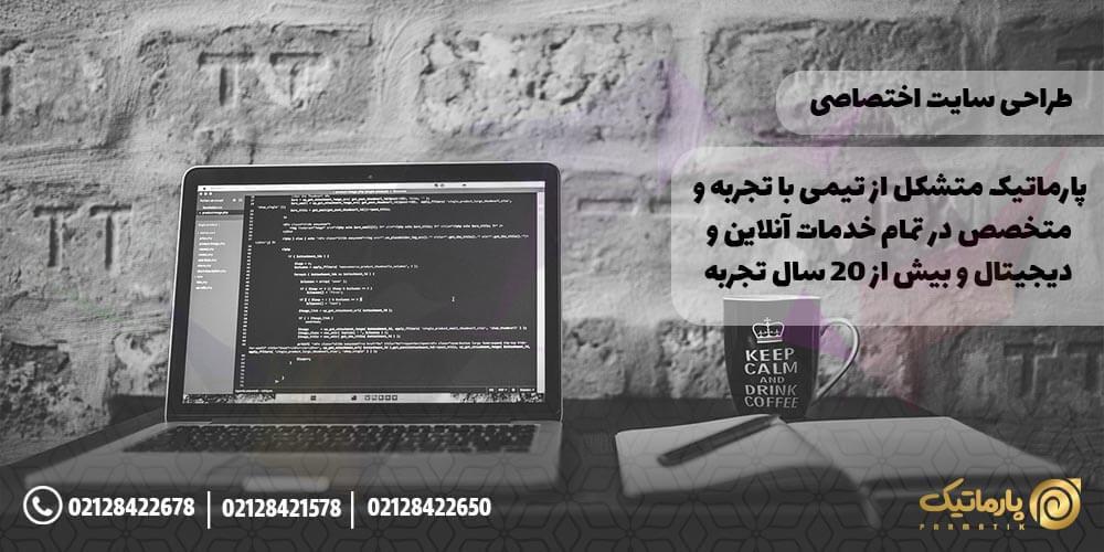 طراحی اختصاصی وب سایت