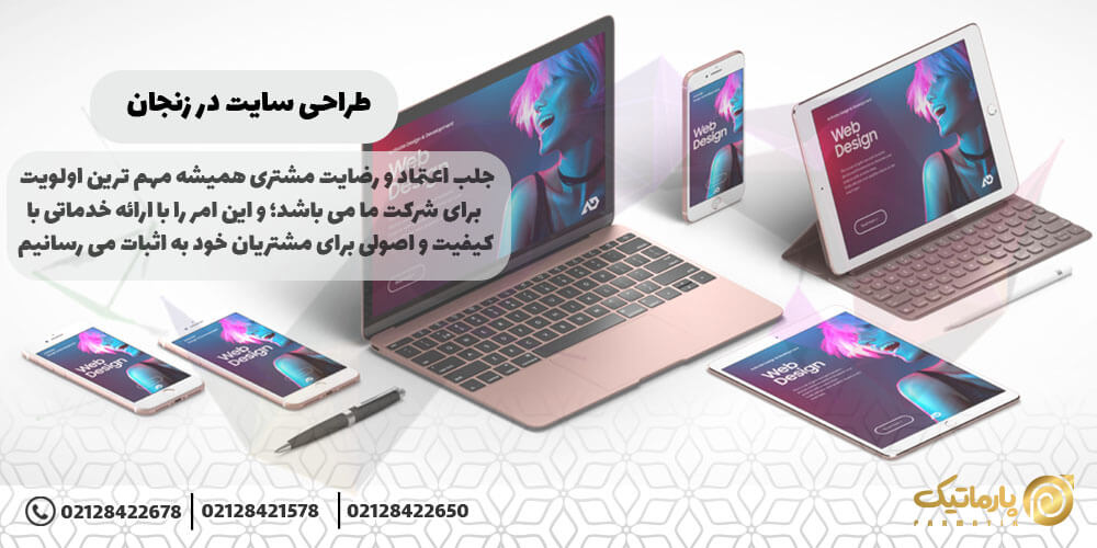 طراحی سایت تخصصی در زنجان
