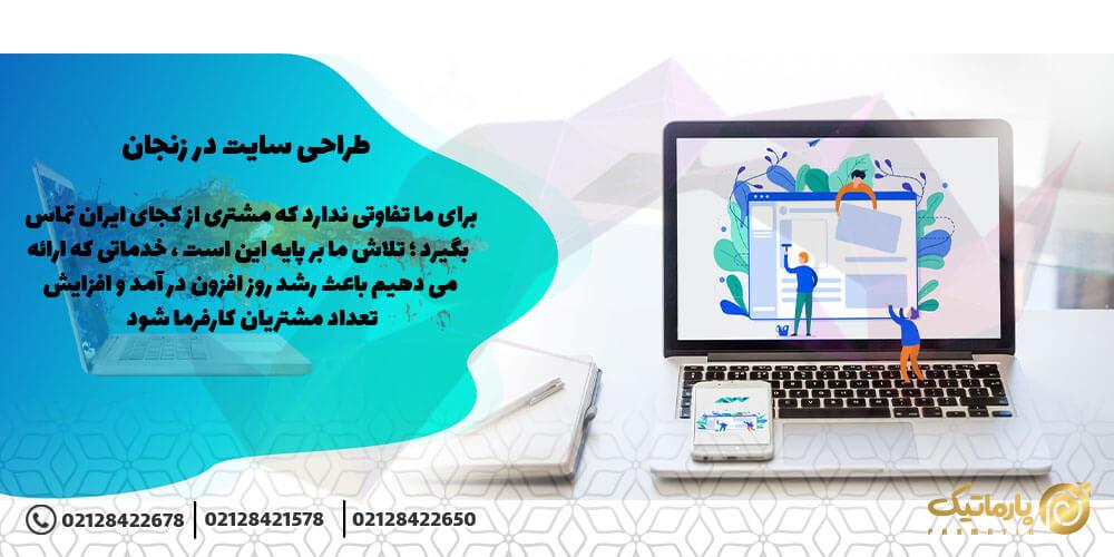 طراحی وب سایت حرفه ای در شهر زنجان
